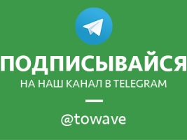 Мы запустили канал на Telegram - @towave